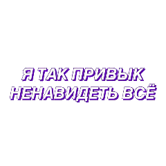 надпись фиолетовый ненавижу привык ненавидеть